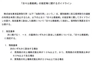 guideline-kouho-20130101