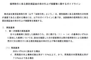 guideline-masitan-20130101