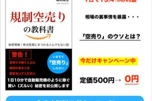 規制空売りの教科書_300x250_2