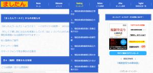 rankingshousai